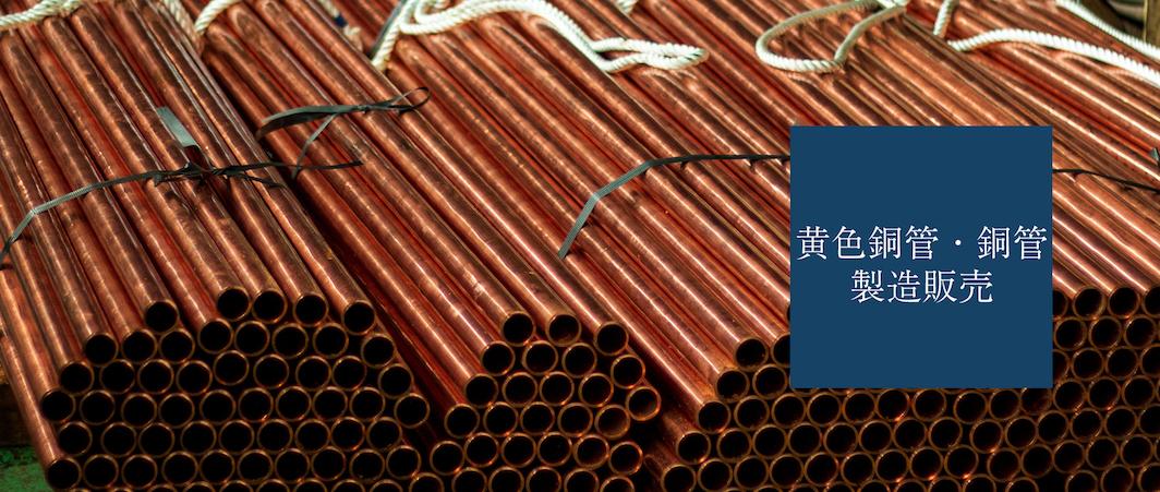 黄銅管・銅管製造販売
